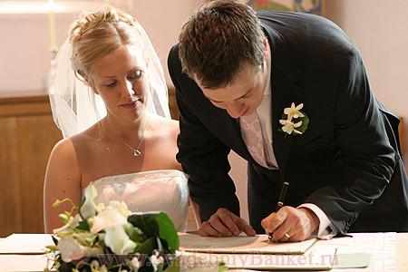Роспись жениха и невесты