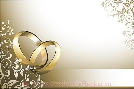 Фон для свадебного приглашения
