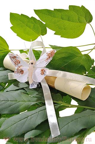 Свадебные приглашения - свиток